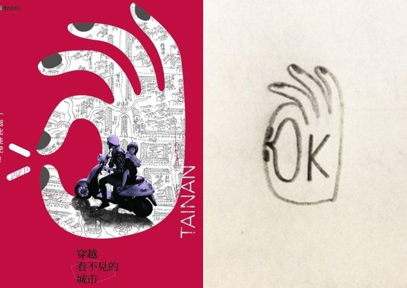 2019台南藝術節主視覺Logo(左圖)被爆抄襲。英國插畫家Maria-Ines Gul於2014年在自己的IG上貼出手繪的OK圖樣(右圖)。 圖/台南文化局提供、取自Maria IG
