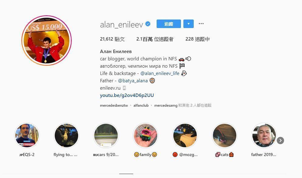 摘自Instagram:@alan_enileev