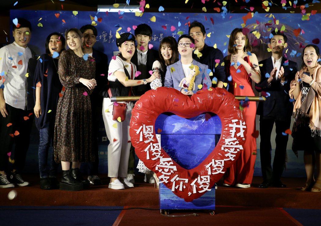 藍正龍首執導溫馨動人國片「傻傻愛你 傻傻愛我」進行首映會,演員一同亮相。記者林俊