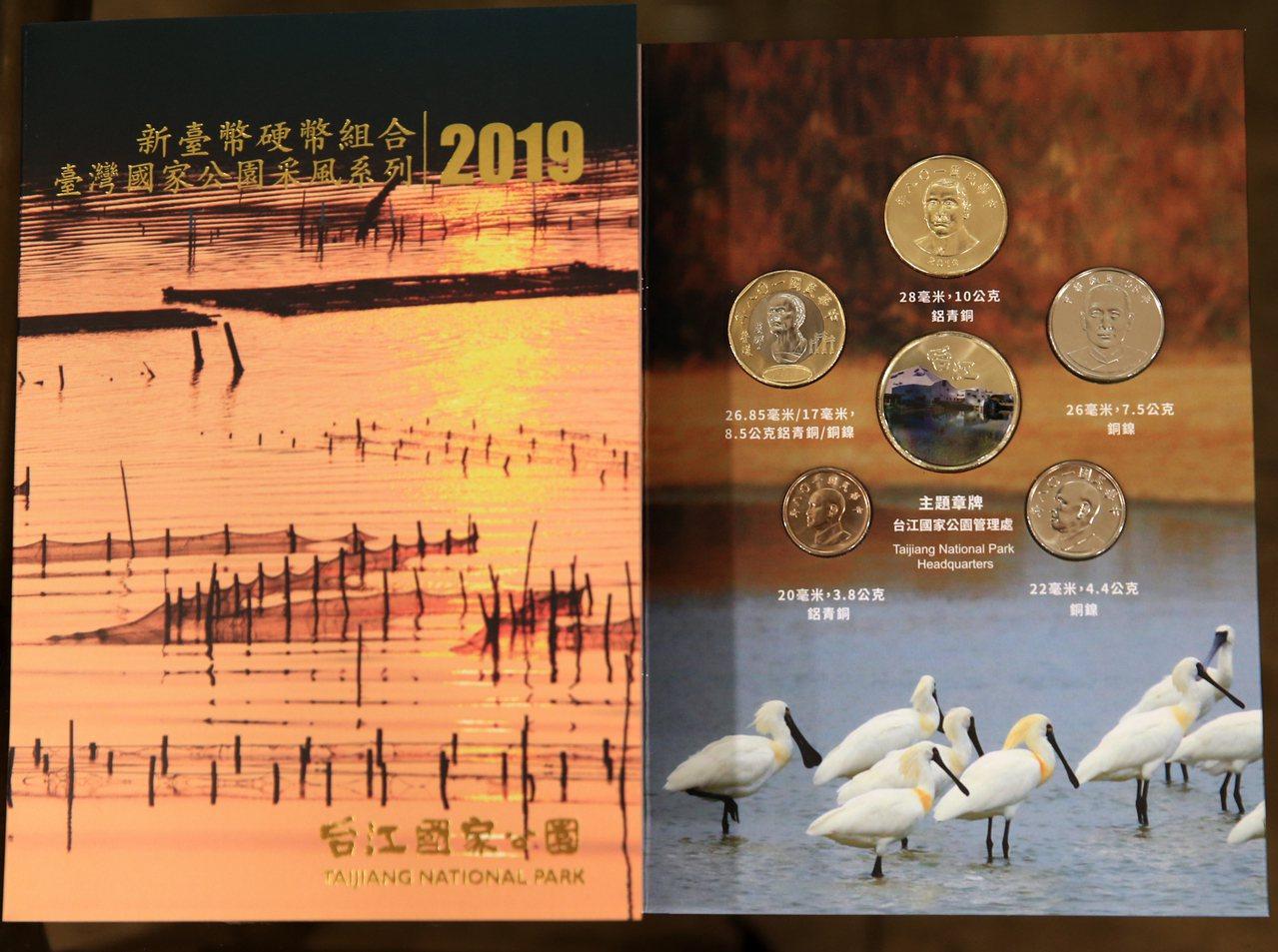 「台江國家公園」套幣,章牌正面圖案為台江國家公園管理處,以彩色呈現;背面圖案為黑...