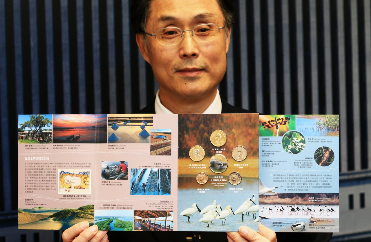 央行今年11月7日起公開發售「台江國家公園」套幣,每套訂價400元,總計發售兩萬...