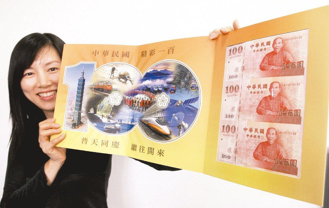 央行2012年發售的建國百年100元「三開典藏版」,被收藏家指第二批發行太多,失...