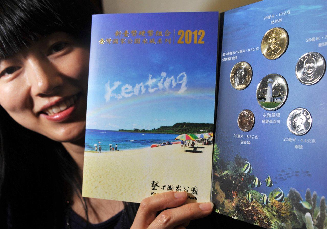 細數央行發行的國家公園套幣, 2012年的墾丁國家公園套幣賣最好,72000套全...