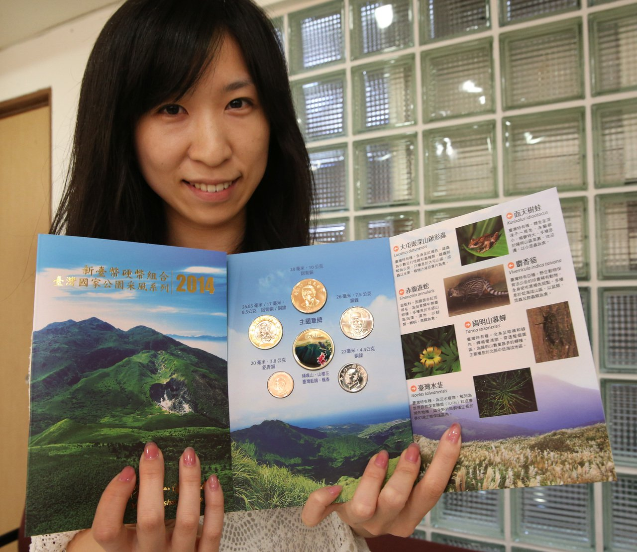 央行2014年發售的「陽明山國家公園套幣,發行5萬5000套目前還剩約8000套...