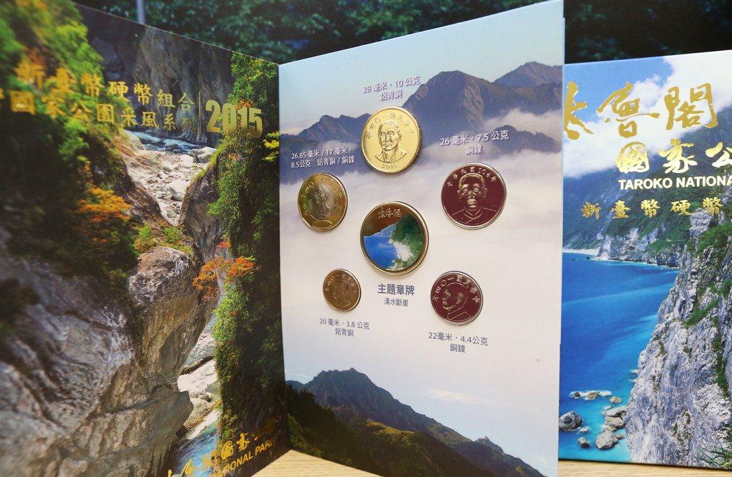 央行2015年發行的太魯閣國家公園套幣。  圖/聯合報系資料照片