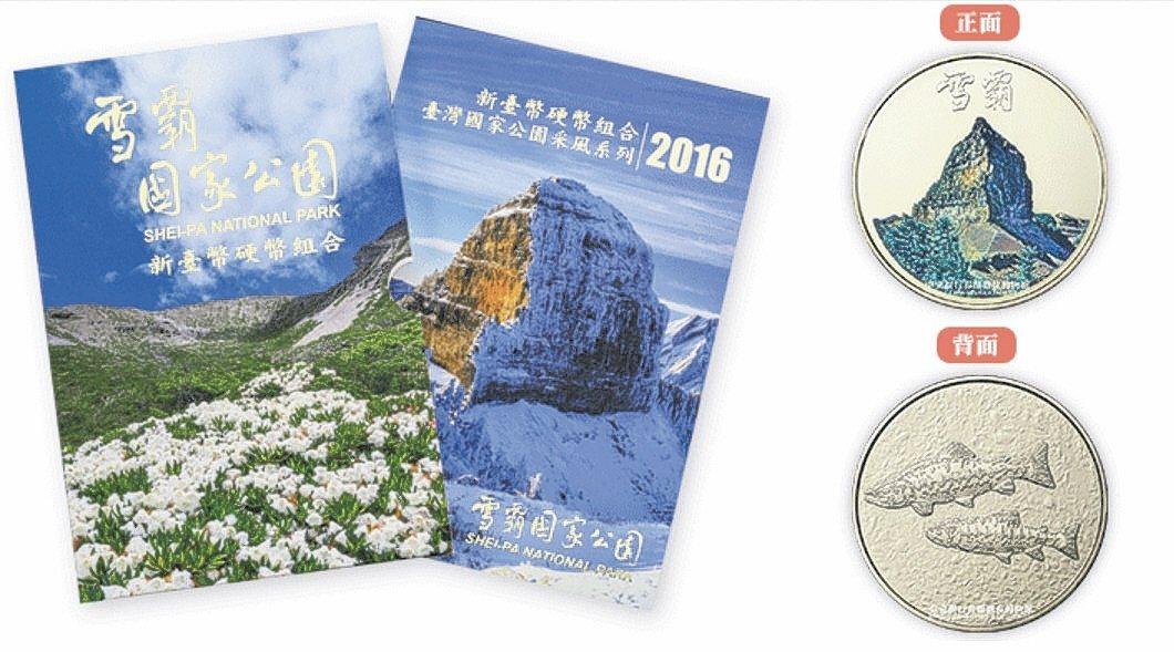 央行2016年發行的雪霸國家公園套幣。 圖/央行提供