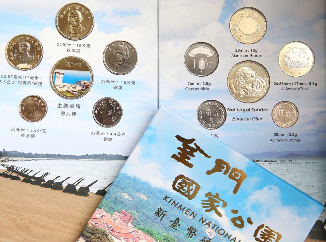 央行2017年發行的金門國家公園套幣。 圖/聯合報系資料照片