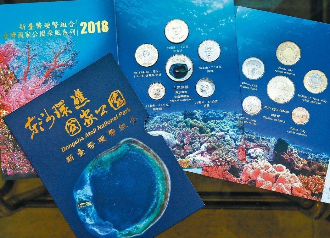 央行2018年發行的東沙環礁國家公園套幣,共發行25000套,還剩下5千套。 圖...