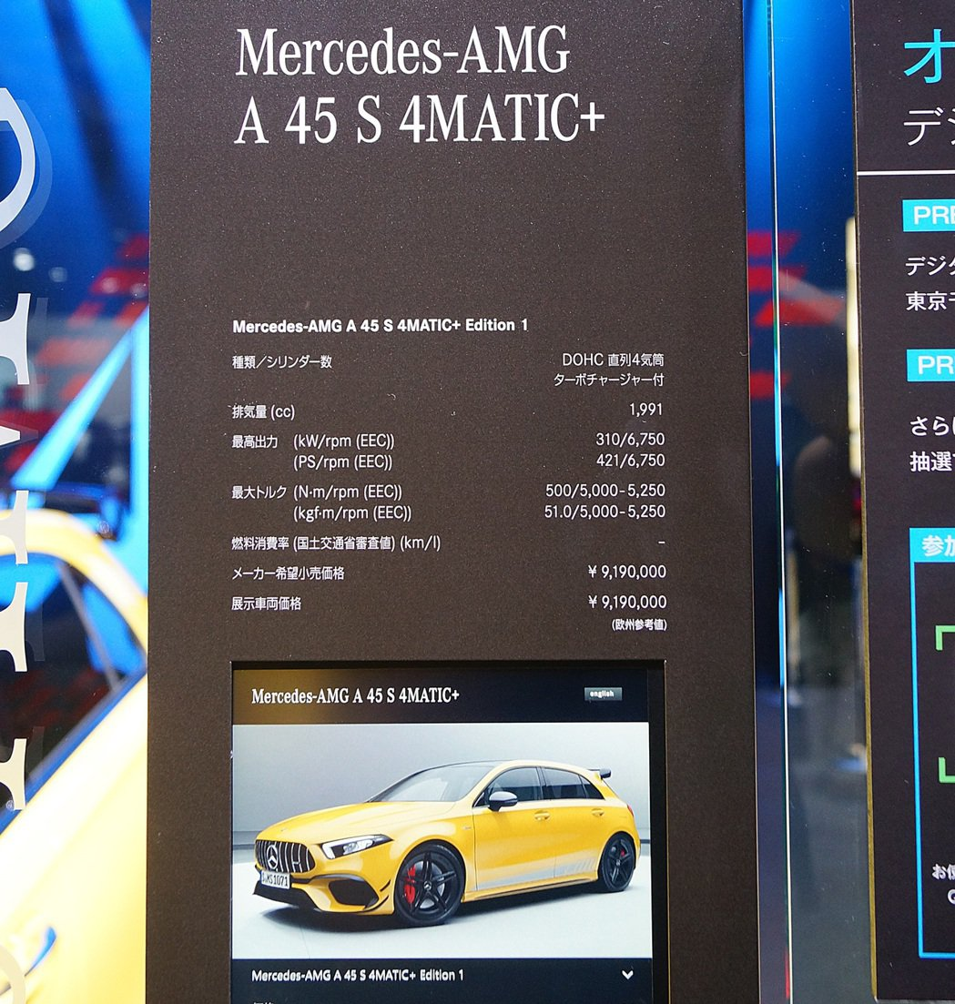 Mercedes-AMG A45 S 4MATIC+ Edition 1資訊表。...