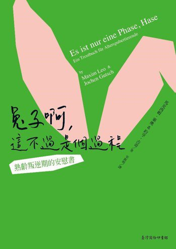 《兔子啊,這不過是個過程》 臺灣商務印書館出版