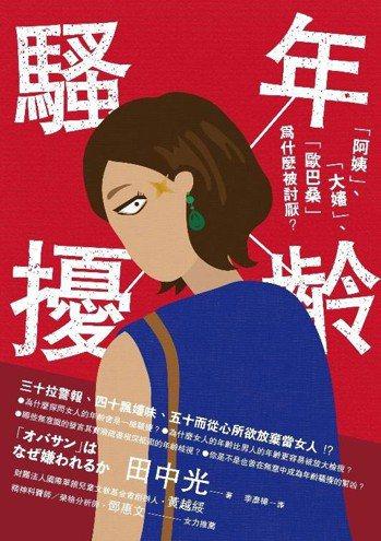 《年齡騷擾:「阿姨」、「大嬸」、「歐巴桑」為什麼被討厭?》 臺灣商務印書館出版