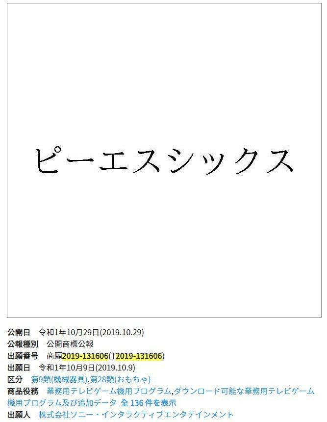 商標「PS6」