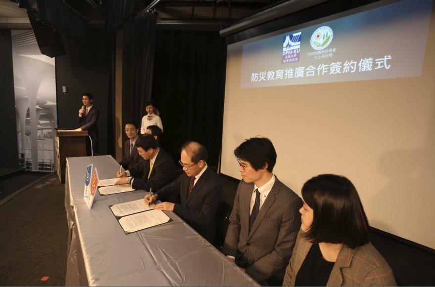 水土保持局與日本京都大學防災研究合作簽約儀式。 主辦單位