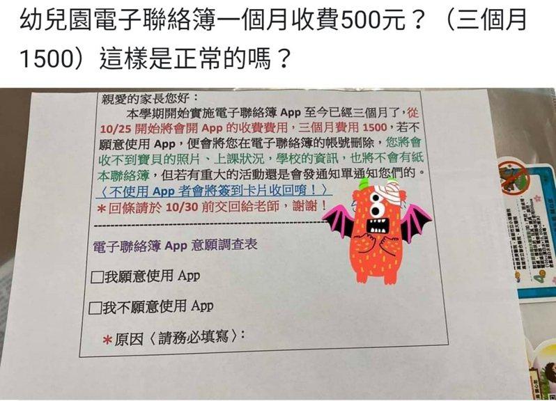 日前有家長在臉書社團發文表示孩子的幼兒園推行電子聯絡簿,日前接獲使用意願調查表,試用三個月期滿後,就要開始收費。圖/取自臉書爆怨公社
