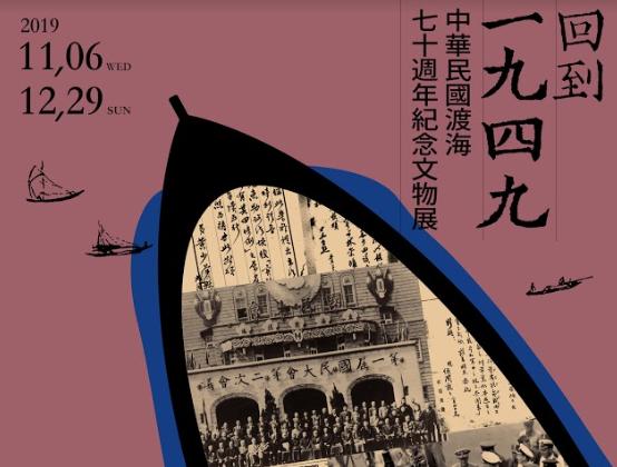 台北市中山堂11月6日至12月29日將舉辦「回到1949中華民國渡海70周年紀念文物展」,展覽共計展出珍貴展品80餘件。圖/北市中山堂提供