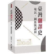 台灣翻譯史。圖/聯經出版提供