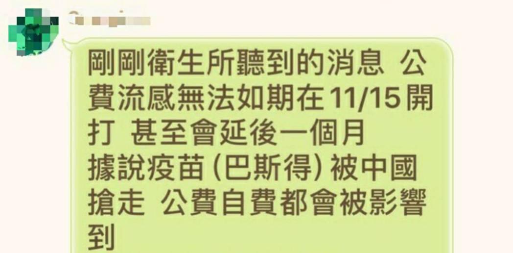 醫師群組今竟出現,據說流感疫苗被中國搶走,今年公費流感疫苗無法如期在11月15日...