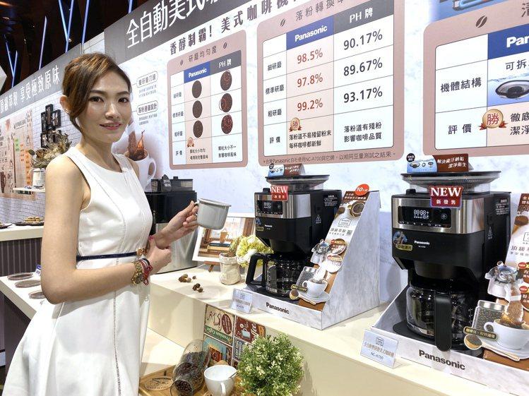 功能更升級、10人份大容量的Panasonic全自動雙研磨美式咖啡機。記者黃筱晴...