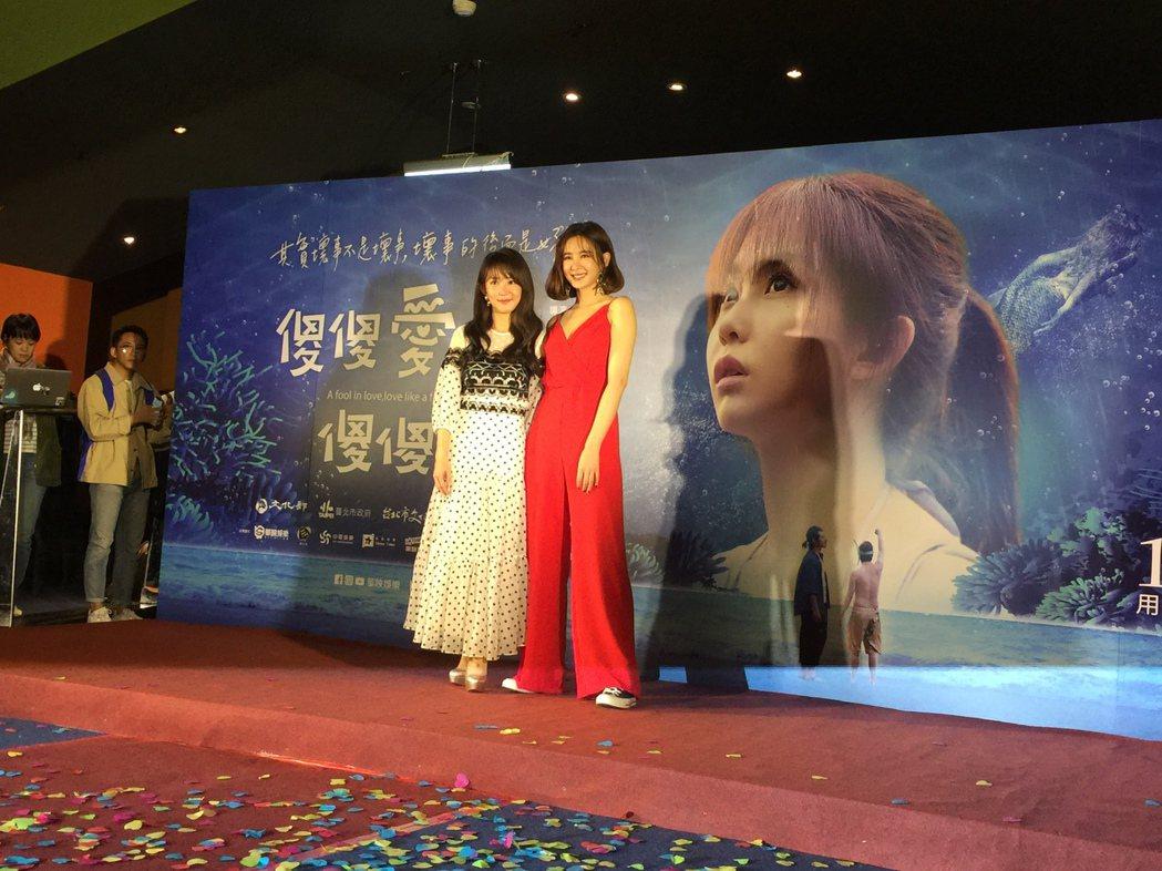 郭書瑤(左)和安心亞一起出席「傻傻愛你,傻傻愛我」首映會。記者蘇詠智/攝影
