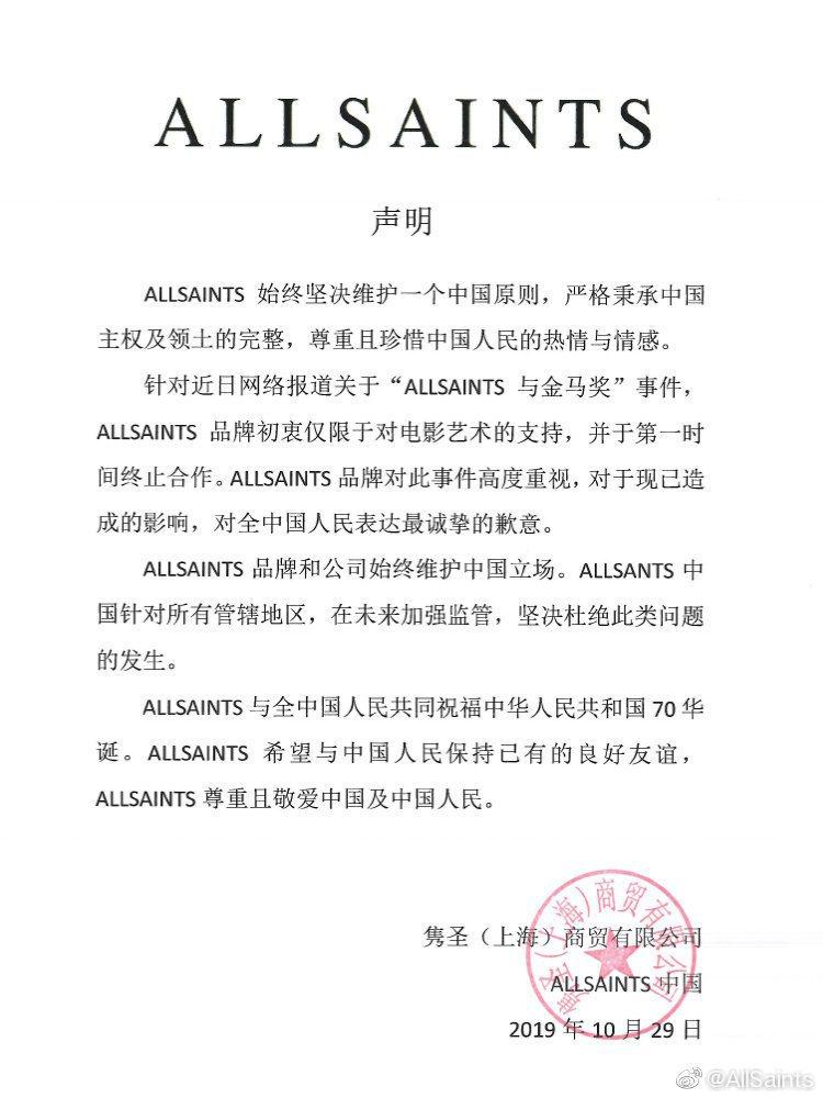 AllSaints在官方微博張貼了聲明提到「維護一個中國原則」,並即刻起終止與金...