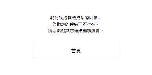 AllSaints迅速關閉了台灣銷售金馬獎T恤的網頁。圖/摘自AllSaints...