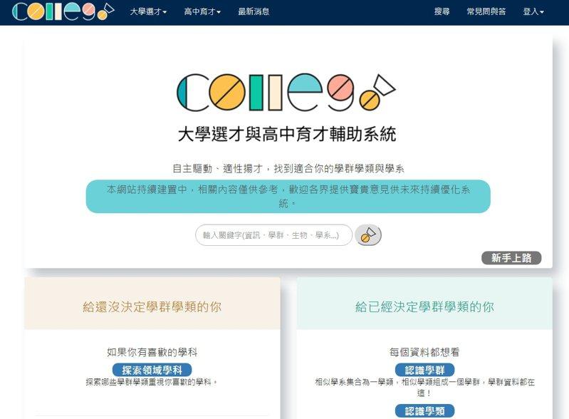 大考中心今年首度為高中生打造專屬升學輔導系統「ColleGo!」。 圖/取自升學輔導系統ColleGo!網站