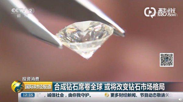 人工鑽石是否會席捲全球,說法不一。有人認為,天然鑽石與人工鑽石市場不同,還需看消...