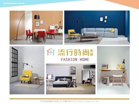 流行時尚家居文湖概念館,體驗理想家居的風貌。 流行時尚家居/提供