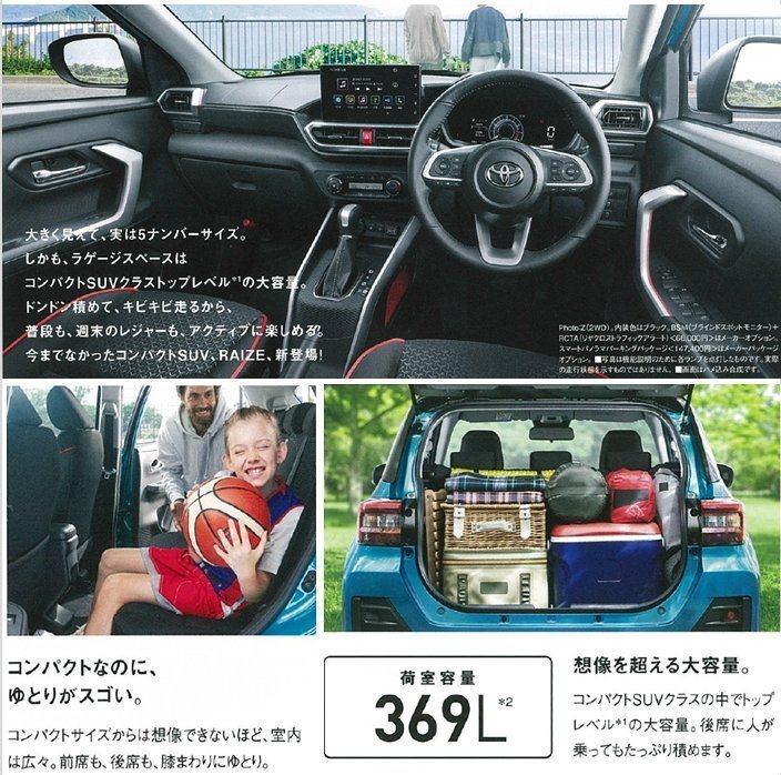 從流出的日規型錄中可見到Toyota Raize的內裝與達到369公升的行李箱容...