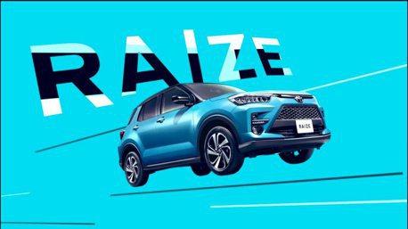 迷你版RAV4準備出擊 Toyota Raize預約11/5日本發表!