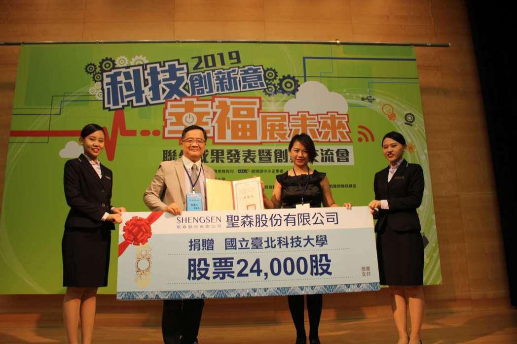 聖森董事長楊斯帆(右二)代表贈與2萬4千多股與北科大。 吳佳汾/攝影