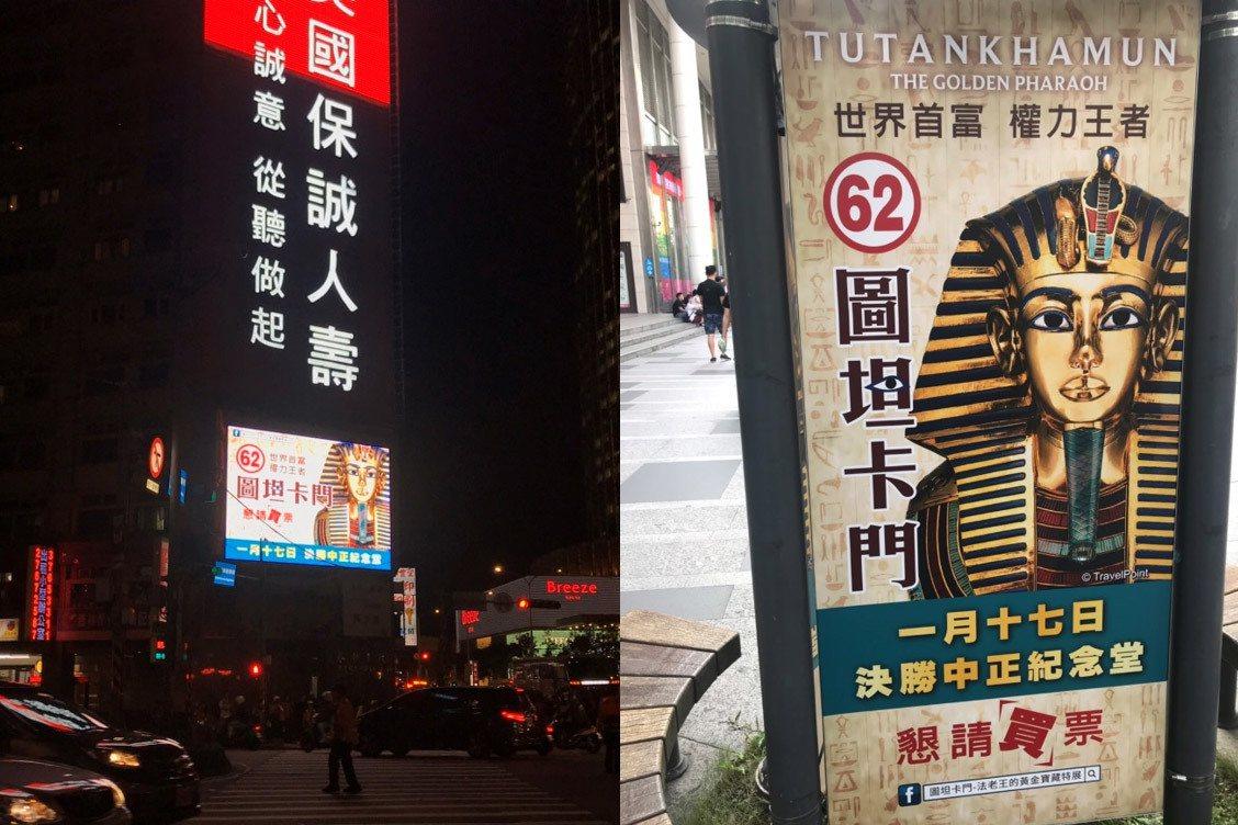 圖坦卡門戶外競選廣告吸引人潮關注 /主辦單位聯合數位文創提供