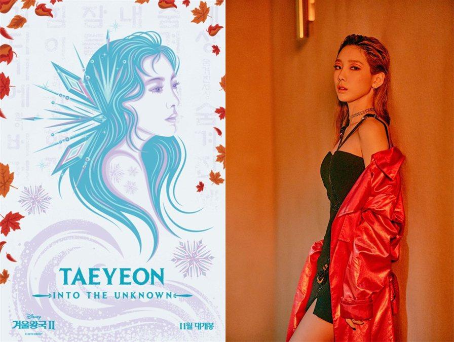 太妍演唱《冰雪奇緣2》韓版主題曲。圖/SM娛樂