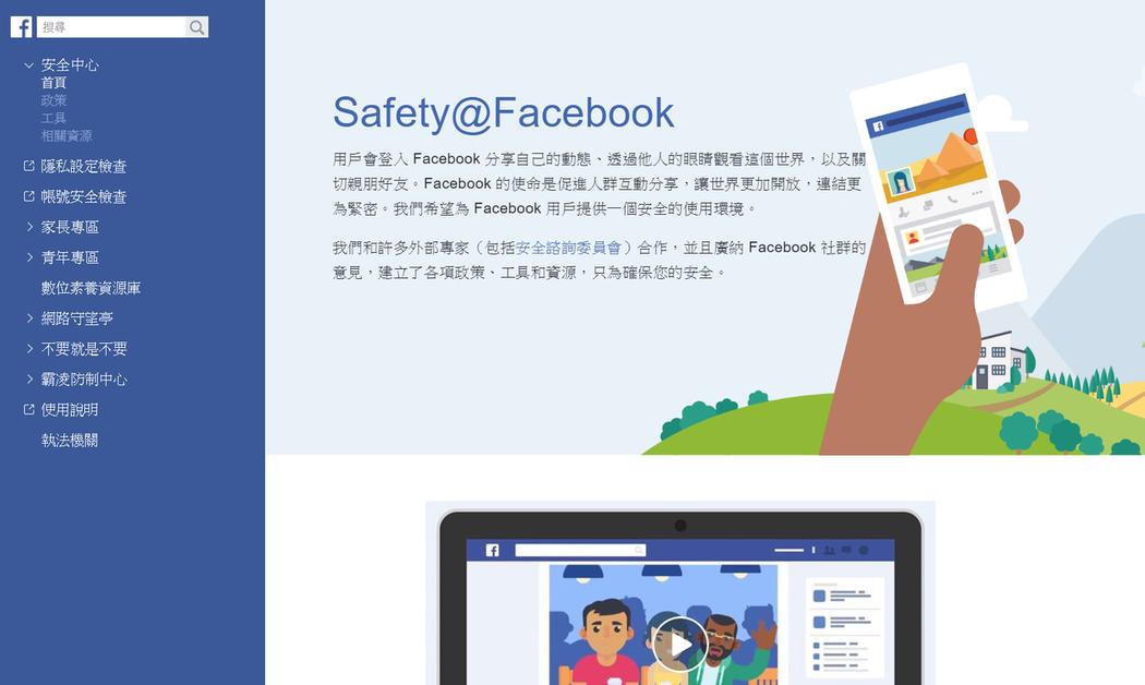 臉書的安全平台