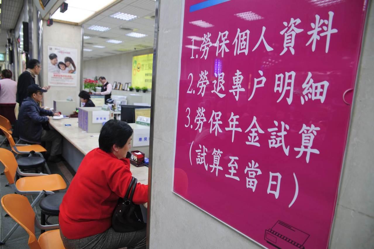 軍公教年改後,加上全球負利率強襲,台灣的退休理財市場有了更多需求。 (黃明堂攝)
