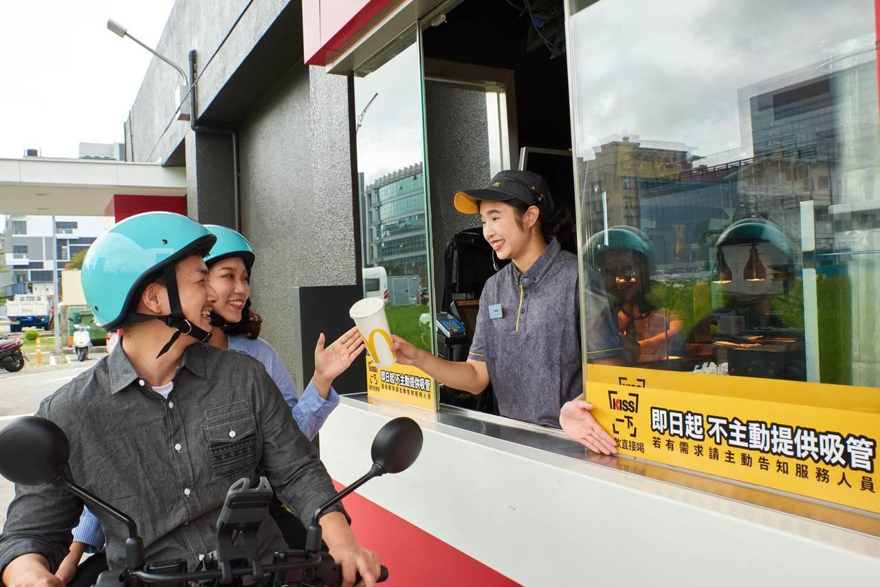 麥當勞11月6日起全面推行「冷飲直接喝」,歡樂送、得來速也不提供吸管。 圖/台灣...