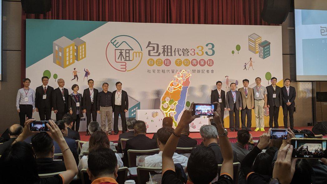內政部上午舉行社會住宅包租代管2.0聯合開辦記者會。記者蔡佩芳/攝影