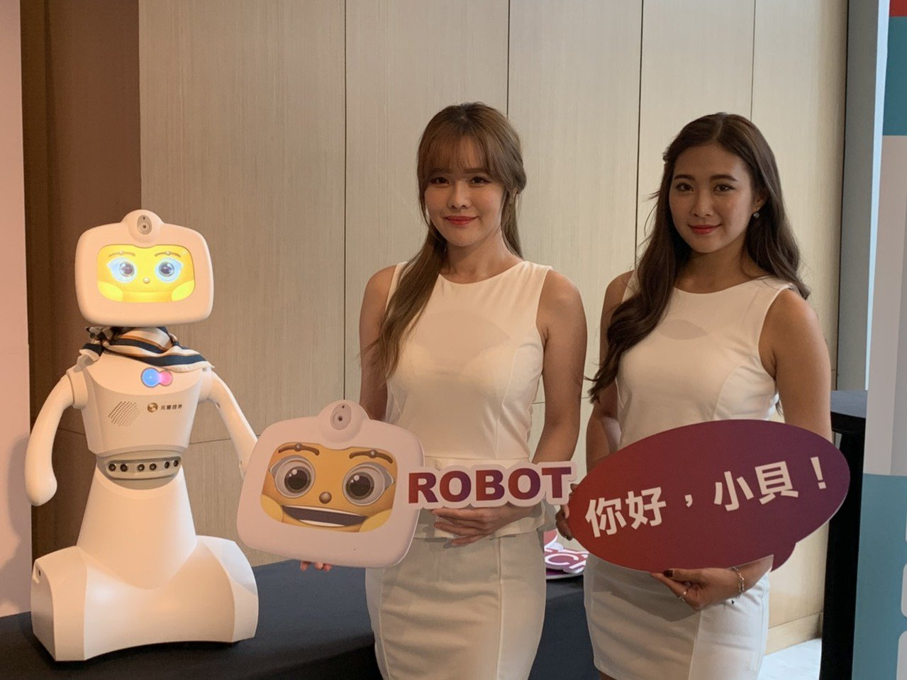 兆豐證券與精誠資訊攜手推出全台證券業首創的理財迎賓服務機器人「小貝」,結合語音辨...