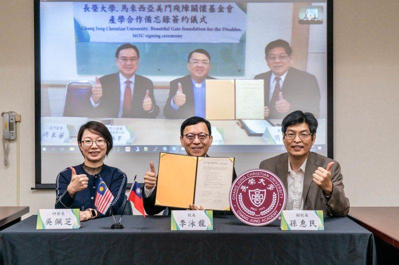 長榮大學和馬來西亞「美門殘障關懷基金會」透過視訊方式,簽署產學合作備忘錄。圖/長榮大學提供