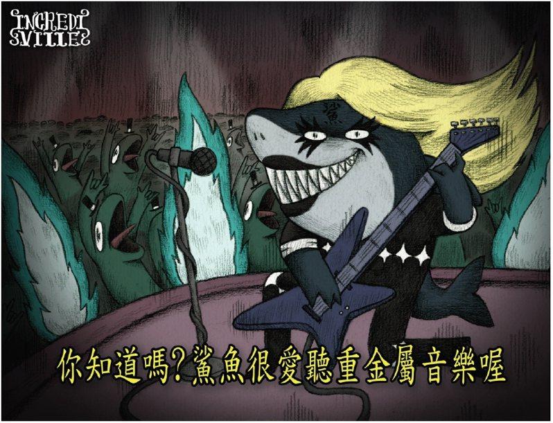 【青春名人堂】怪奇事物所/你知道嗎?鯊魚很愛聽重金屬音樂喔