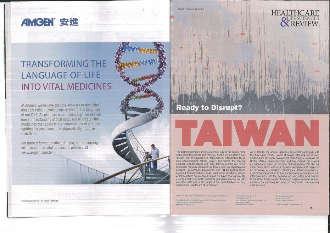 國際權威期刊科學人雜誌2019年11月號針對台灣生技醫療發展為題報導。 櫃買中心...