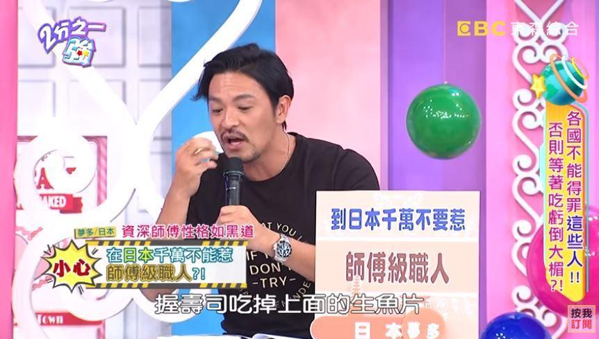 日籍藝人夢多表示,日本師傅最討厭的沒禮貌用餐習慣是「握壽司只吃掉上面的生魚片,卻...