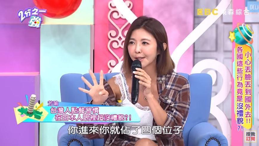 藝人芳瑜表示,日本餐廳最討厭接受台灣人不點和位子數量相當的餐點。 圖擷自YouT...