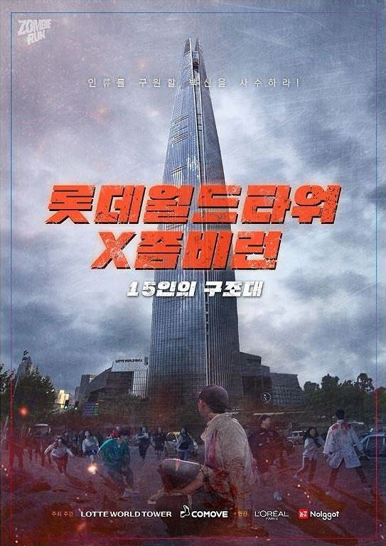 圖片來源/ig@zombierun.korea