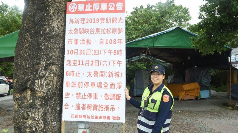 花蓮太魯閣峽谷馬拉松將於11月2日登場,新城警分局連日來在沿線豎立告示牌,提醒駕駛人注意交通管制。圖/新城警分局提供