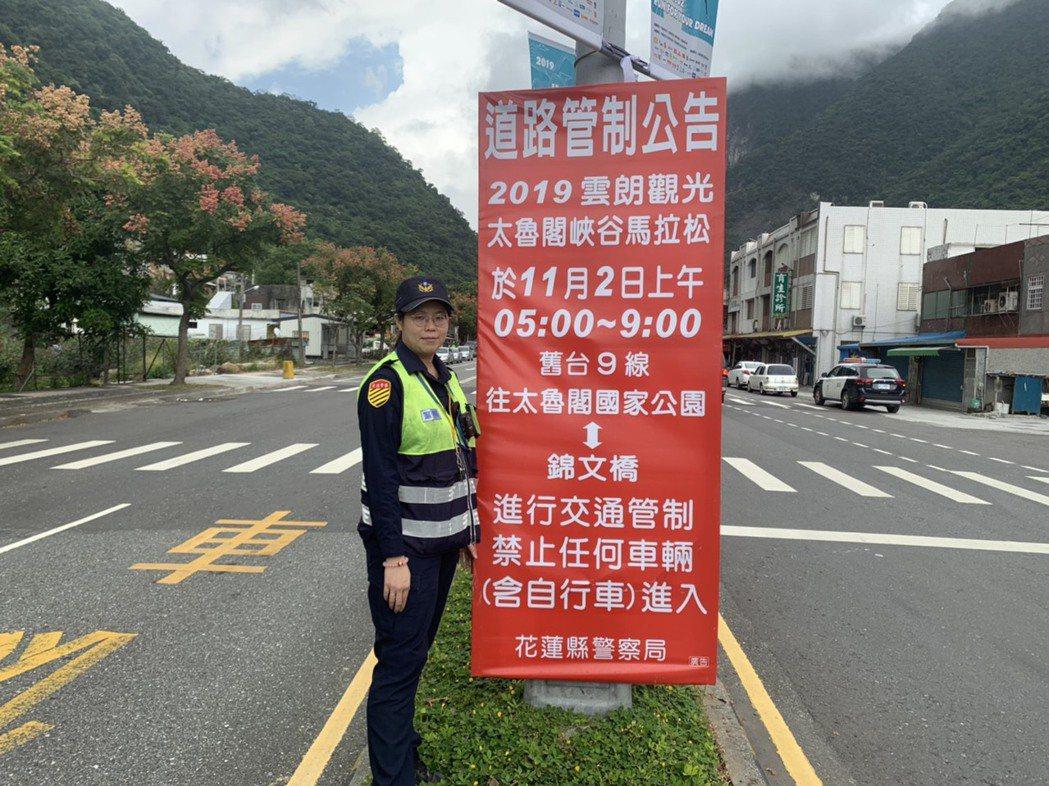 花蓮太魯閣峽谷馬拉松將於11月2日登場,新城警分局連日來在沿線豎立告示牌,提醒駕...