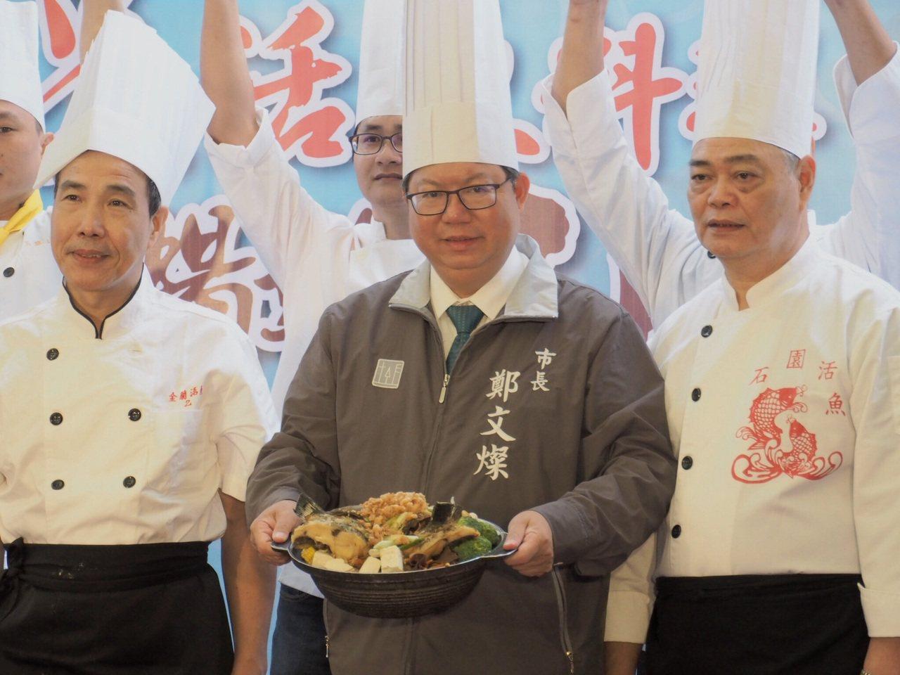 鄭文燦和大廚師們一起宣傳石門活魚節,觀迎大家遊石門風景區嘗美食。記者鄭國樑/攝影