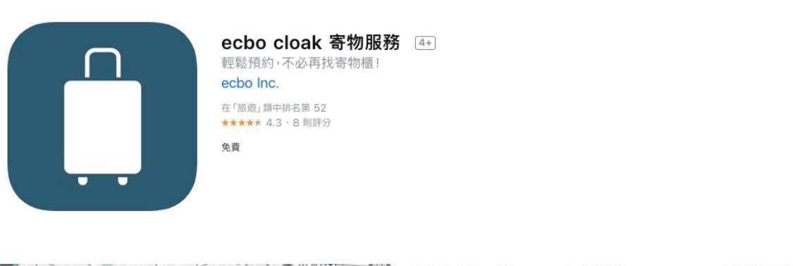 找尋置物櫃專用「ecbo cloak」。圖/取自App Store