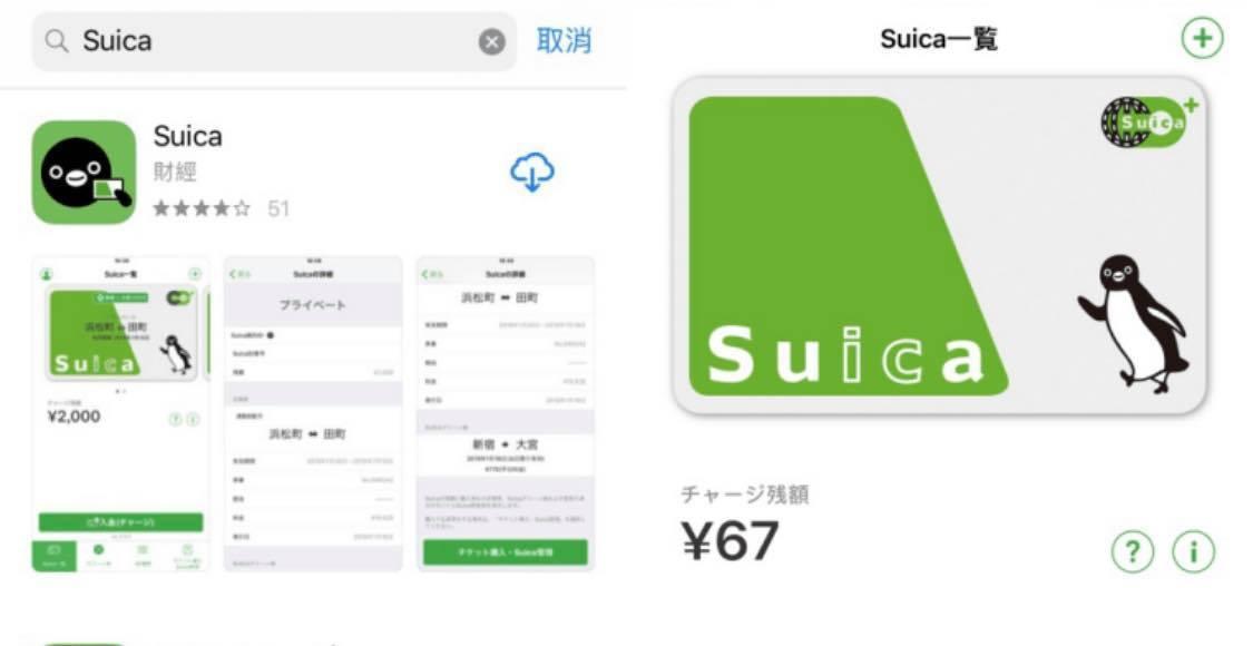 虛擬「suica西瓜卡」儲值更便利。圖/取自App Store