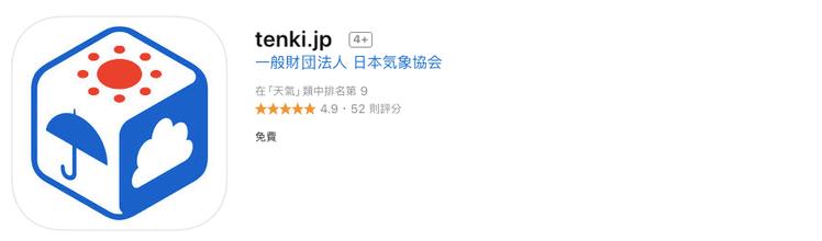 天氣預報神器「tenki.jp」。圖/取自App Store